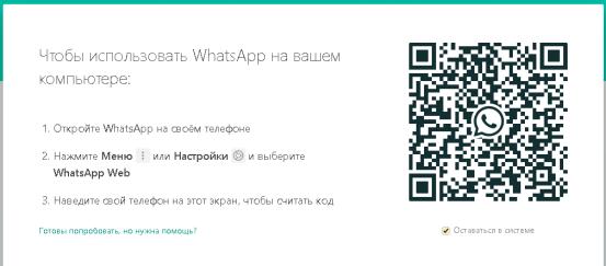 Скачать и установить whatsApp для компьютера