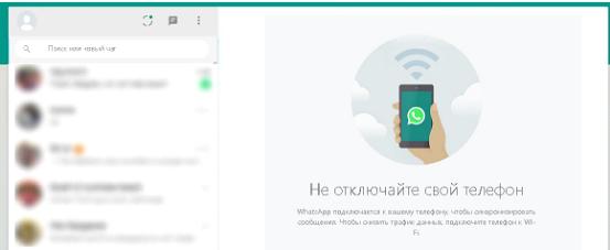 Скачать whatApp на компьютер на русском