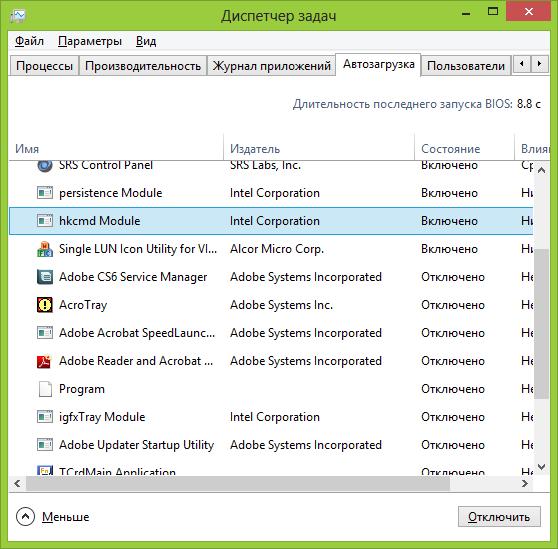 Как отключить автозагруку ненужных программ в Windows