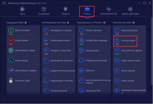 Бесплатная программа для очистки системы Windows