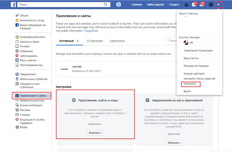 Как проверить свои авторизованные сторонние приложения в Facebook?