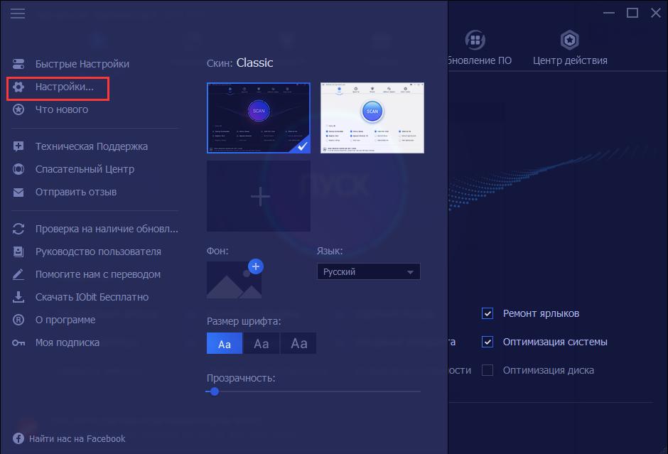 Программа для автоматического удаления куки Facebook во браузерах