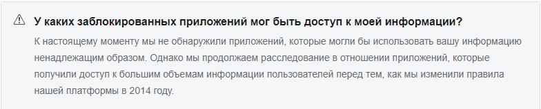 Как проверить, у каких заблокированных приложений мог быть доступ к моей информации на Facebook?
