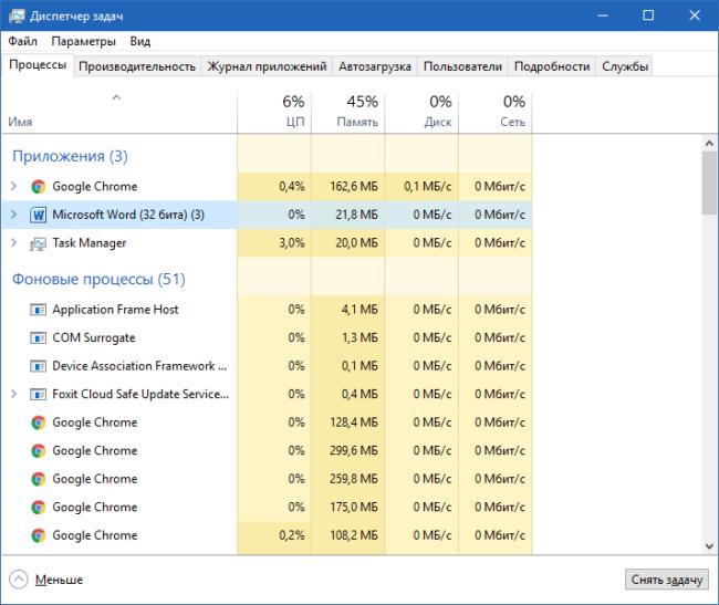Как завершить программу, занимающую много места системы Windowns