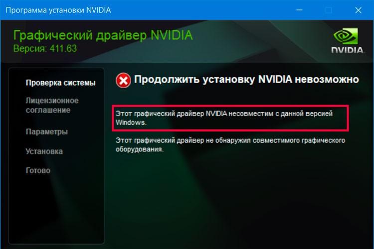 графический драйвер NVIDIA несовместим с данной версией Windows