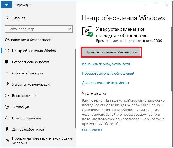 «Проверка наличия обновлений» в настройках Центра обновления Windows