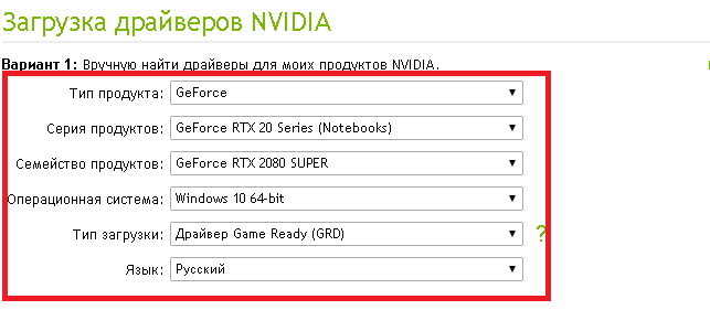 скачать драйвера Nvidia с официального сайта Nvidia