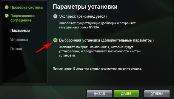 установить драйвера Nvidia