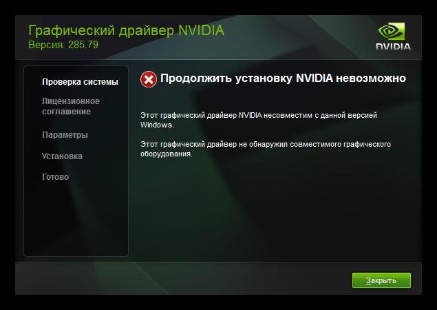 Не удалось обновить Nvidia Geforce GTX драйверы