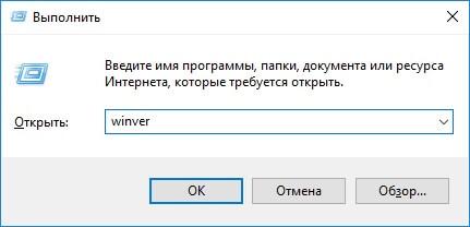 Проверить версию системы Windows 10